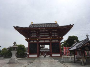 四天王寺さん