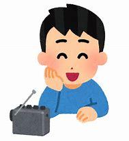海外のFMラジオにハマり中!