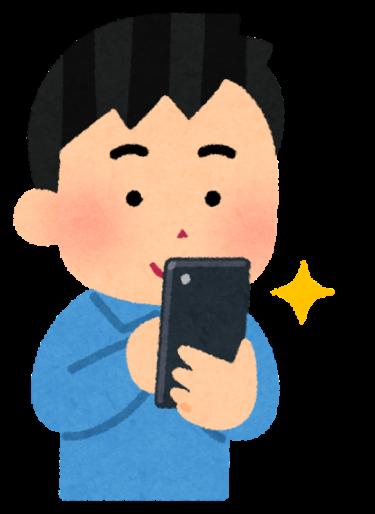 僕とiPhone