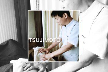 【スタッフ紹介】辻本 芳一(つじもと よしかず)