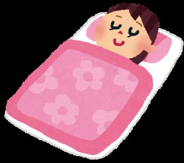 睡眠について